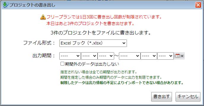 複数エクスポートされたエクセルファイル