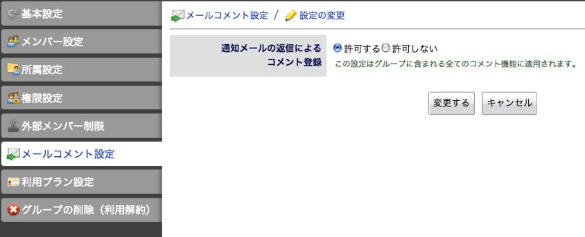 メール・コメント設定